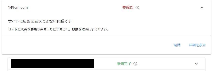アドセンス審査画面