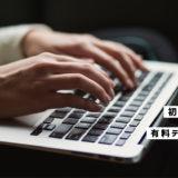 初心者にWordPress(ワードプレス)の有料テーマは必要か