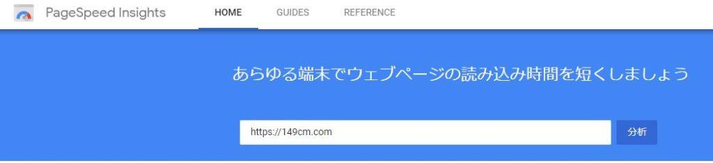 URLを貼って分析をクリックする