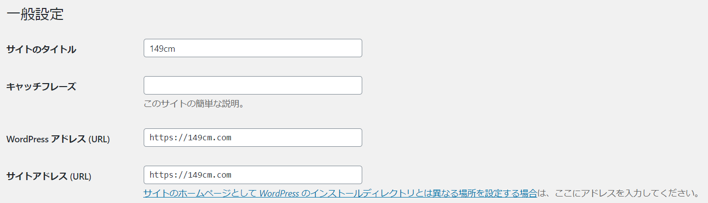 WordPressのアドレス設定画面