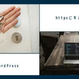 WordPressをhttpsにするには?方法を解説