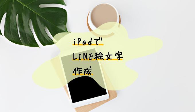 iPhoneでも作成可能!iPadでLINE絵文字を作ってみた!