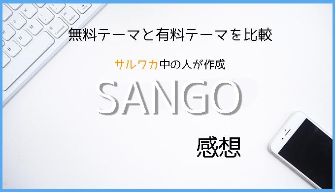 有料テーマ「sango」の使い心地(「cocoon」と比較)