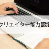 Webクリエイター能力認定試験