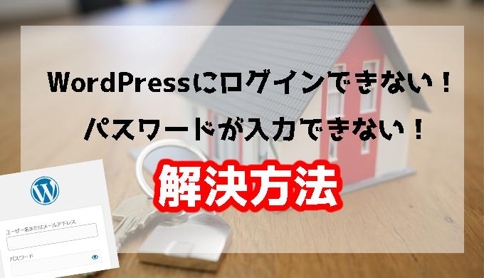 WordPressのログイン画面でパスワードの入力ができなくなった場合の対処方法