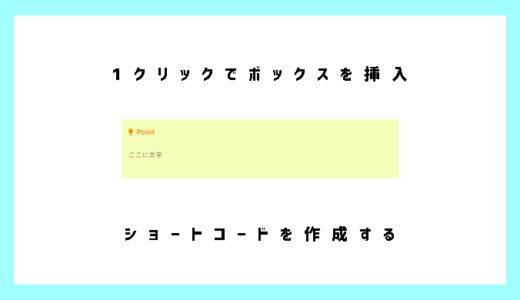 【コピペOK】WordPressでショートコードを作成しよう!