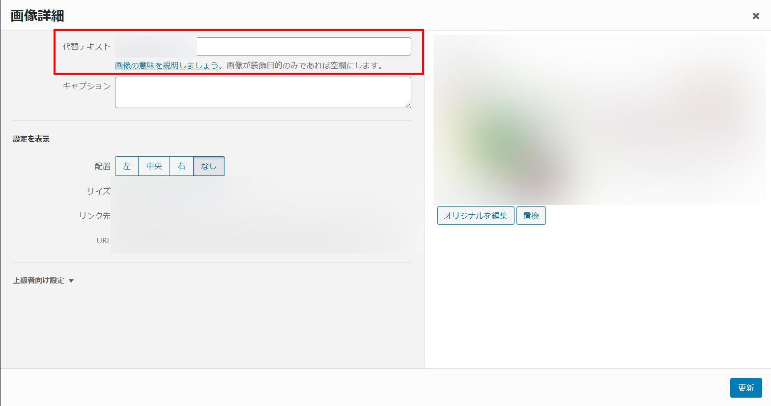画像挿入後のalt属性設定方法2