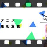 【VOD】アニメ月額見放題サイトおすすめ