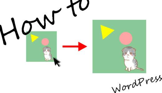 WordPressで挿入した画像をクリックしたら拡大するようにする方法