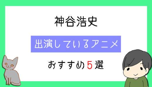 神谷浩史が出演しているおすすめのアニメ5選