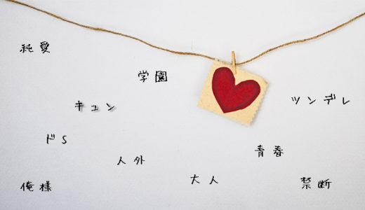 女性向けのおすすめ恋愛アニメ10選