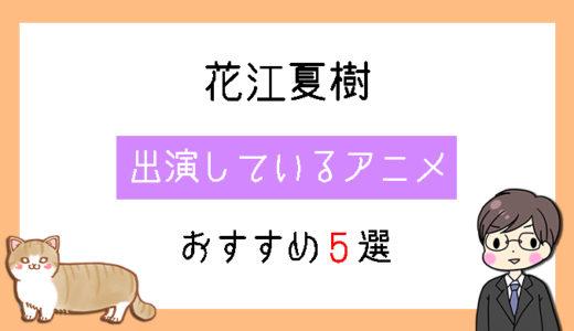 花江夏樹が出演しているおすすめのアニメ5選