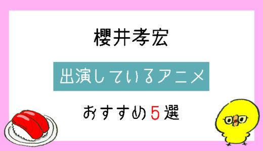 櫻井孝宏が出演しているおすすめアニメ5選