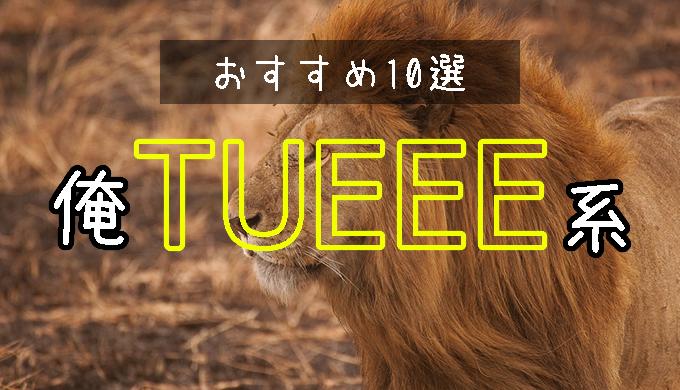 俺TUEEE系のおすすめアニメ10選