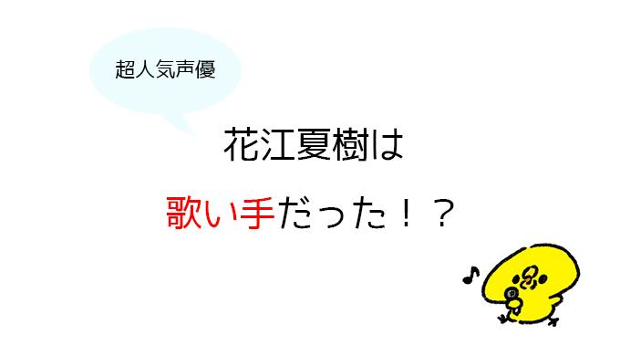花江夏樹さんは歌い手だった?