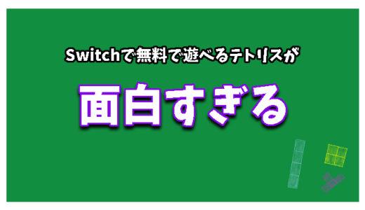 Switchで無料で遊べるテトリスが面白すぎる